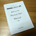 育毛の達人マニュアル印刷