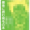 佐野正弥最後に読む育毛の本
