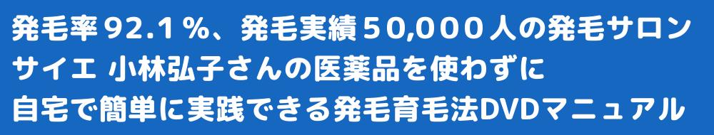 ハゲのカリスマ サイエ式 小林弘子